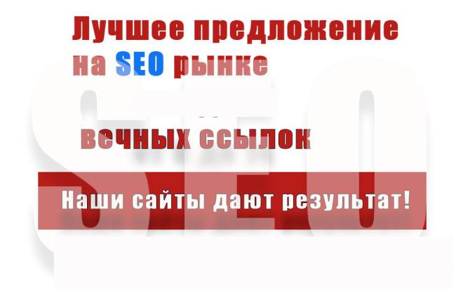 Вечное размещение ссылки на своих сайтах 1 - kwork.ru