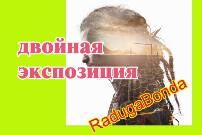 Обработка в стиле двойная экспозиция 4 - kwork.ru