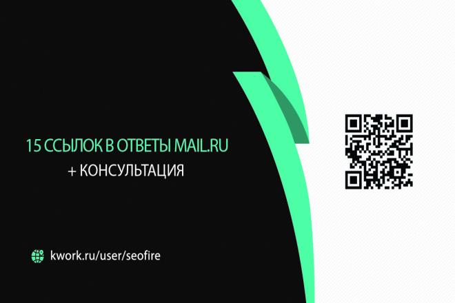 Размещу 15 крауд-ссылок на сервисе ответов mail.ru 1 - kwork.ru