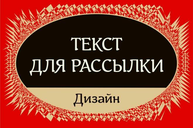 Напишу текст для email или sms-рассылки 1 - kwork.ru