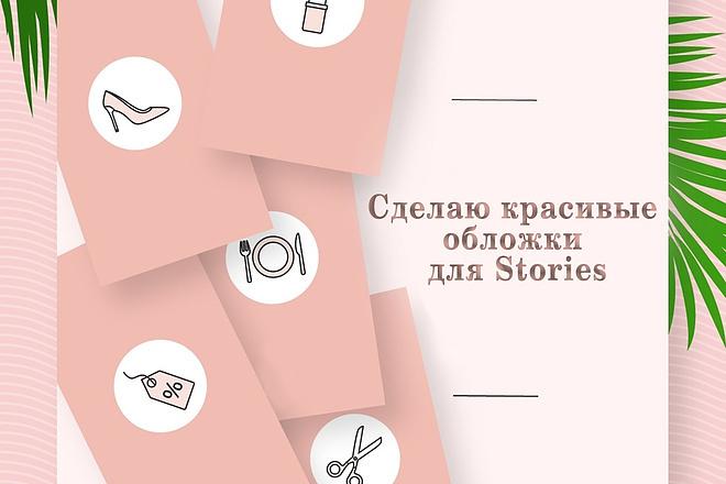 Создам 10 красивых обложек для вечных Instagram Stories 13 - kwork.ru