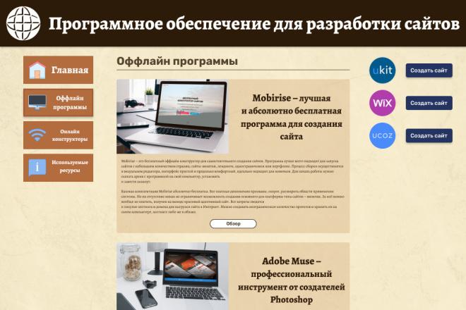 Оффлайн программа для создания сайта программы продвижения сайтов яндекс