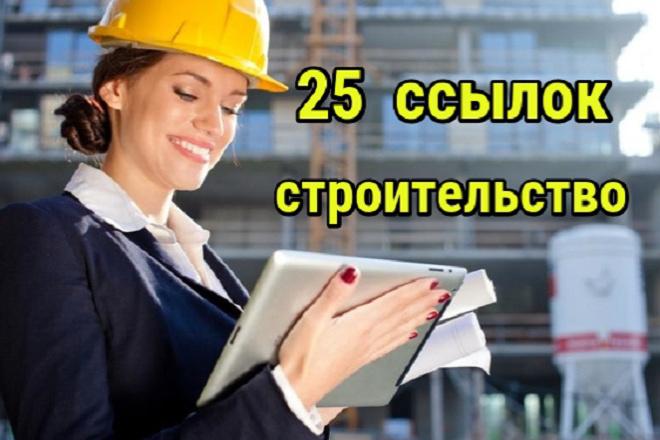 25 ссылок со Строительных сайтов 1 - kwork.ru