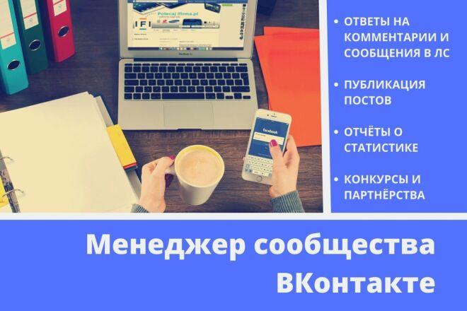 Ведение сообщества ВКонтакте - коммунити-менеджер фото