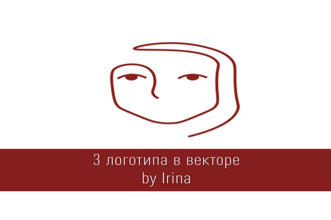 3 логотипа в стиле минимализма в векторе 4 - kwork.ru