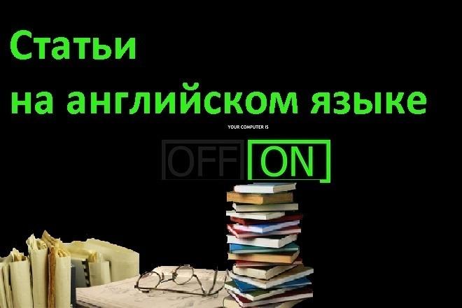 Статьи на английском языке 1 - kwork.ru
