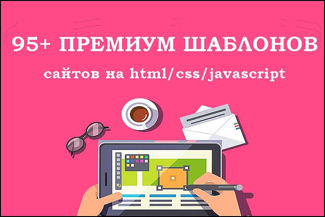 95 Премиум шаблонов сайтов на html, css, javascript 9 - kwork.ru