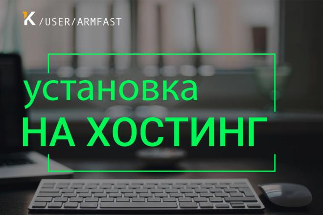 Перенос, установка любых скриптов, сайтов на хостинг 1 - kwork.ru