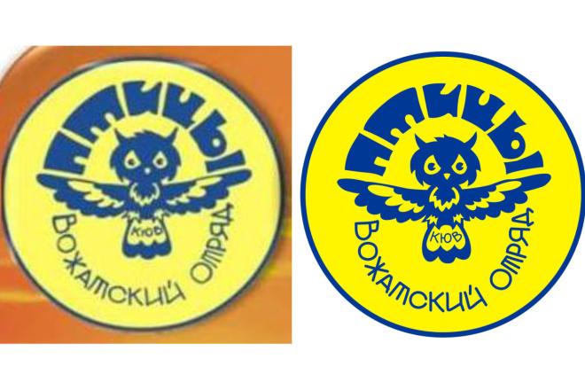 Отрисую логотип, растровое изображение в вектор 5 - kwork.ru