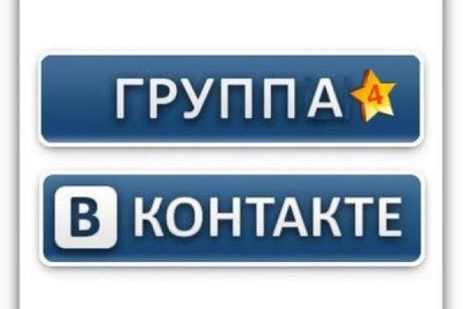Размещу ваш информативный/рекламный пост в своей группе в ВК 1 - kwork.ru