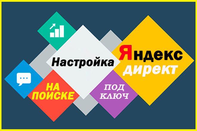 Настройка Яндекс Поиск. Под ключ 1 - kwork.ru