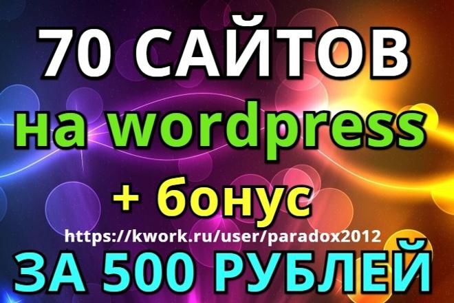 70 сайтов на WordPress, всего за 500 рублей 1 - kwork.ru