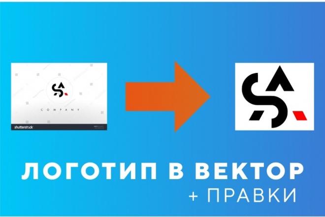 Переведу логотип в вектор 18 - kwork.ru