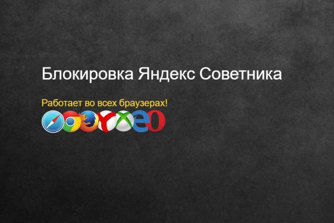 Блокировка Яндекс Советника 1 - kwork.ru