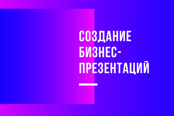 Презентация в PDF 12 - kwork.ru