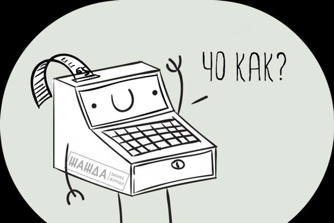 Консультация по применению он-лайн кассы 1 - kwork.ru