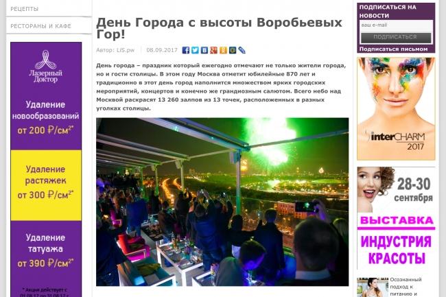 Размещу рекламный баннер на портале 1 - kwork.ru