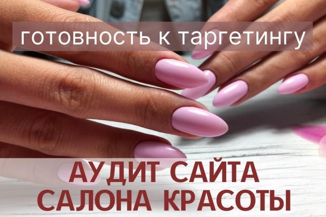 Аудит сайта на готовность к таргетингу и рекламе + консультация 1 - kwork.ru