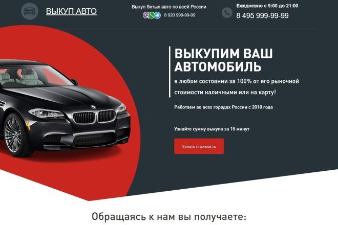 Купить готовый сайт лендинг Выкуп битых автомобилей 1 - kwork.ru