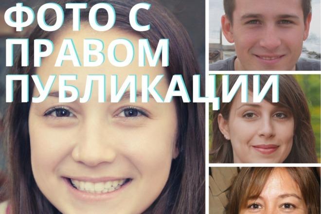 Фото людей с правом публикации на вашем сайте фото