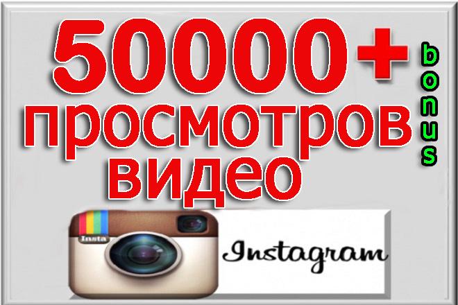 50000 просмотров видео в Инстаграм+bonus 1 - kwork.ru