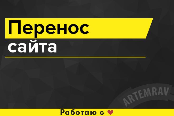 Перенос сайта с хостинга на хостинг 1 - kwork.ru