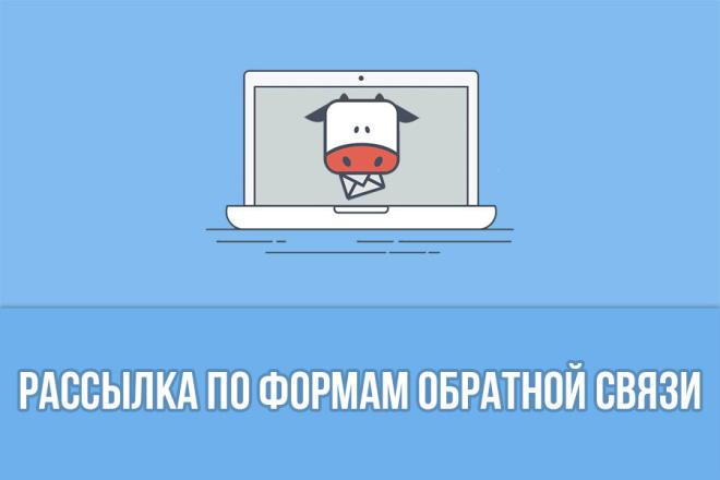 Рассылка по формам обратной связи 1 - kwork.ru