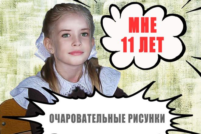 Детские рисунки 8 - kwork.ru