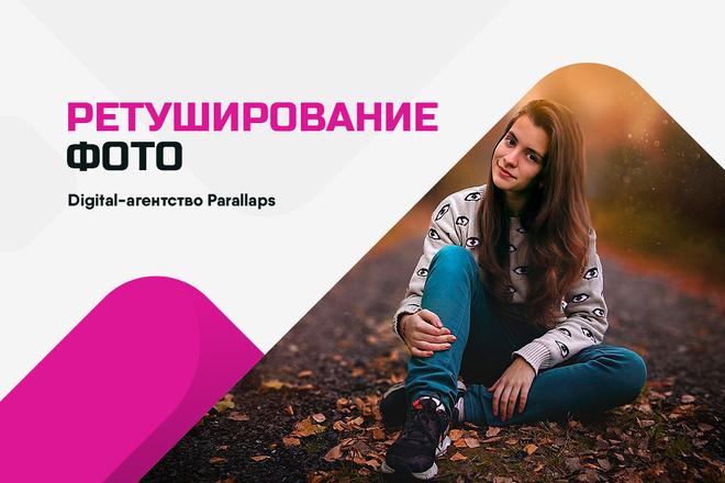 Ретушь фотографий 5 - kwork.ru