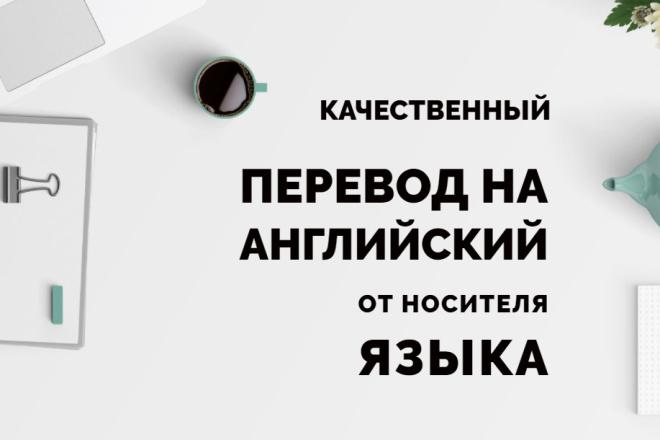 Перевод на английский язык от носителя 1 - kwork.ru