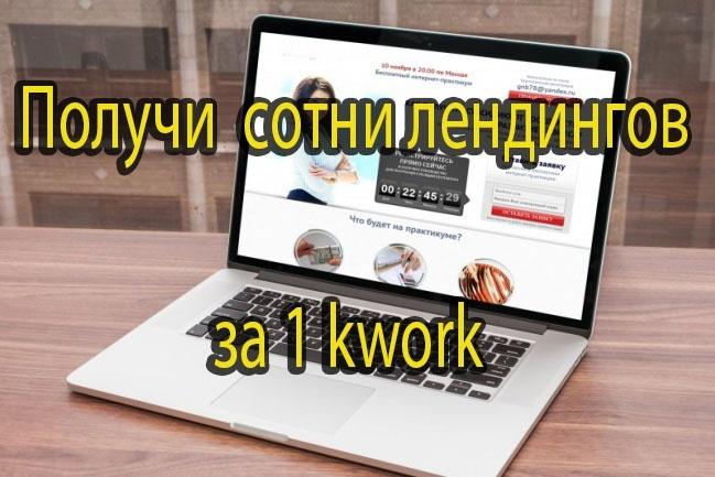 Создам сеть лендингов 4 - kwork.ru