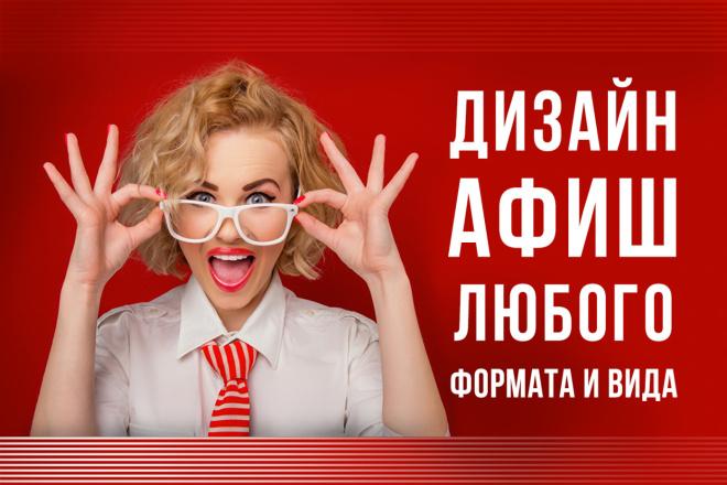 Разработаю дизайн рекламного постера, афиши, плаката 71 - kwork.ru