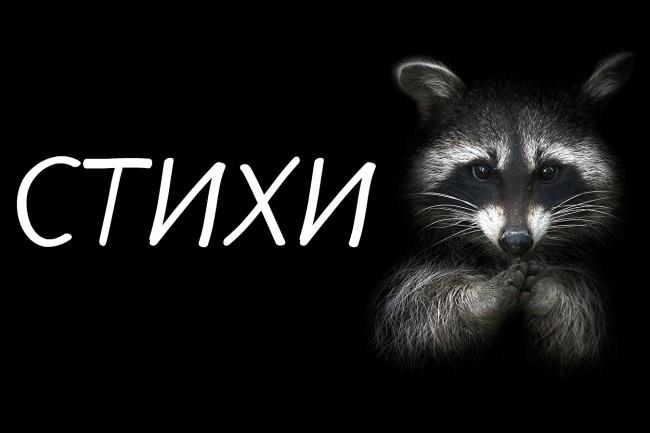 Напишу индивидуальный стих на любую тему 1 - kwork.ru