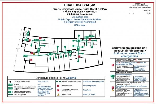 Разработка плана эвакуации в соответствии с ГОСТ 5 - kwork.ru