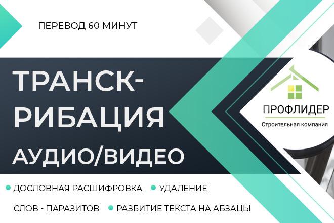 Транскрибация аудио, видео 1 - kwork.ru