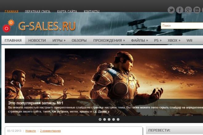 Планета игр - демо-сайт в описании 1 - kwork.ru