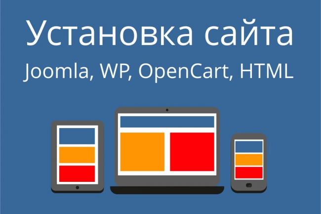 Установка сайта на хостинг, подбор домена, регистрация, настройка CMS 1 - kwork.ru