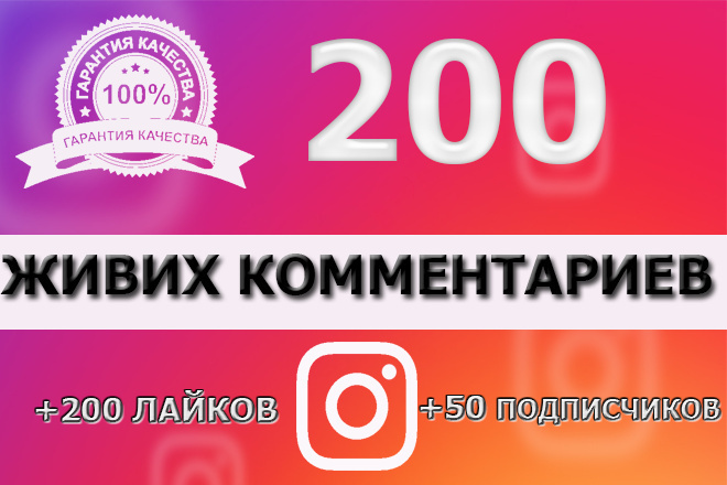 200 живых комментариев на Instagram+ бонус 1 - kwork.ru