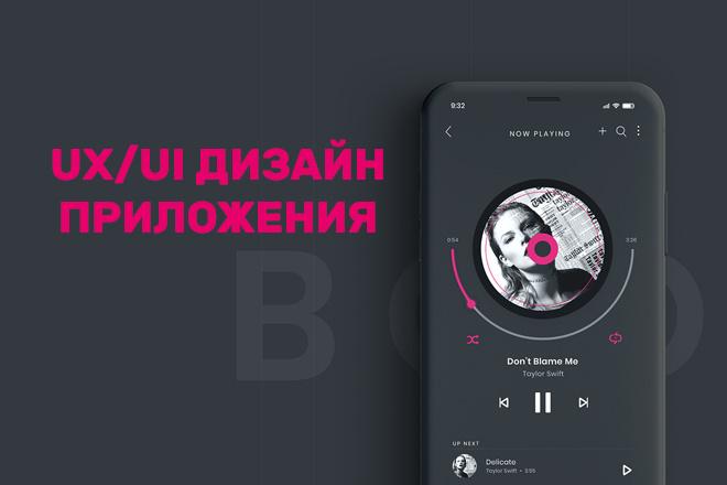 UX UI дизайн приложения для ios и android 9 - kwork.ru