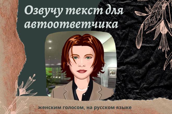Озвучка текста для автоответчика женским голосом на русском языке фото