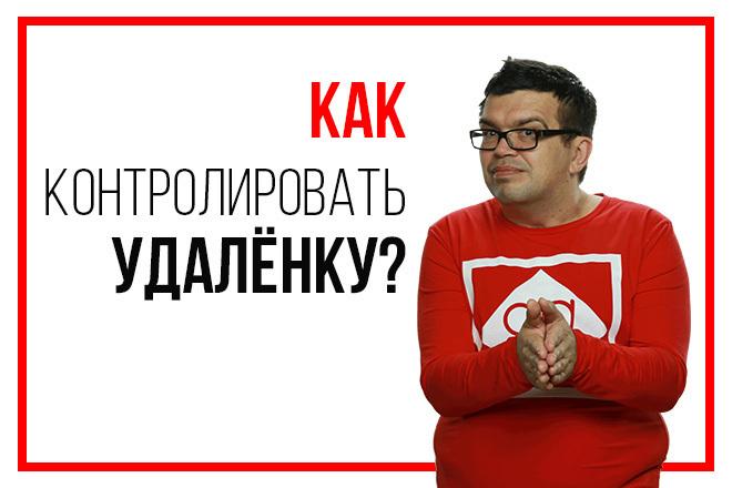 Расскажу как эффективно контролировать работу сотрудников дистанционно 1 - kwork.ru