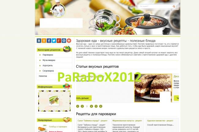 Кулинарный портал, очень красивый + 380 статей + бонус 1 - kwork.ru