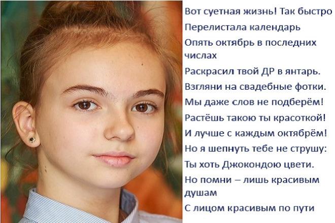 Продам авторство остроумного стихотворного посвящения 1 - kwork.ru