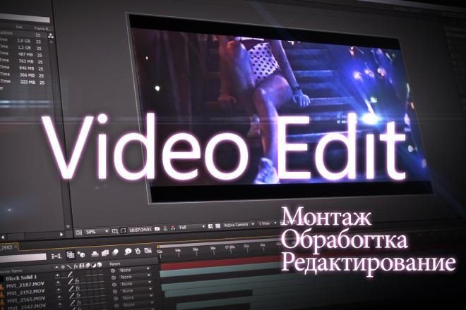 Монтаж видеороликов,обработка и редактирование 1 - kwork.ru
