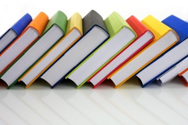 Напишу план - конспект урока по предметам начальных классов 1 - kwork.ru