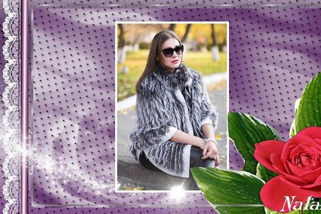 Слайд-шоу Я тебя поздравляю для женщины 1 - kwork.ru