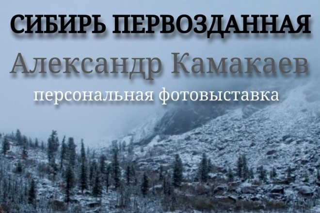 Афиша, постер, плакат 5 - kwork.ru