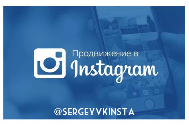 Раскрутка аккаунта Инстаграм, 2000 живых подписчиков + жирный бонус 1 - kwork.ru