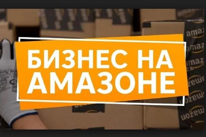 Техническое доминирование на Амазон - Полный комплекс 1 - kwork.ru