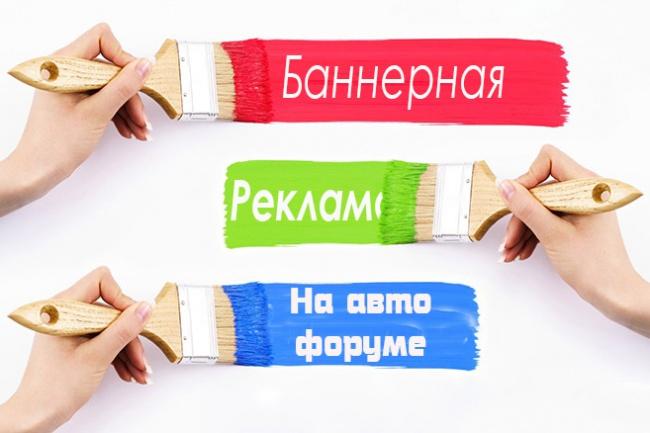 Размещу баннер на автомобильном форуме 1 - kwork.ru